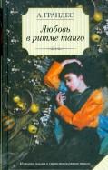 Альмудена Грандес: Любовь в ритме танго