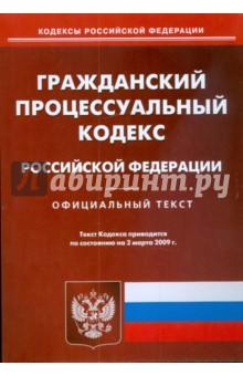 Гражданский процессуальный кодекс Российской Федерации по состоянию на 02.03.09 г.
