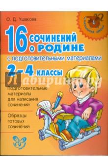 16 сочинений о Родине с подготовительными материалами. 2-4 классы - Ольга Ушакова