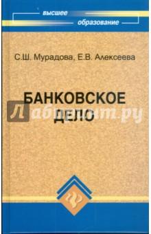 Банковское дело: учебное пособие - Сафура Мурадова