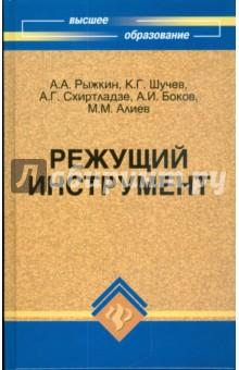 Режущие инструменты учебное пособие металлорежущий инструмент пилы