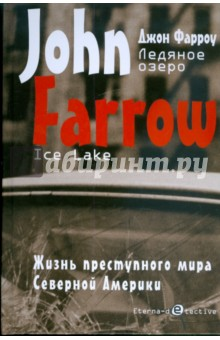 Ледяное озеро - Джон Фарроу