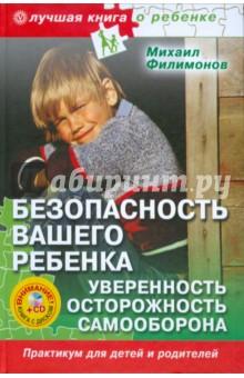 Безопасность вашего ребенка. Уверенность, осторожность, самооборона (+ CD) - Михаил Филимонов