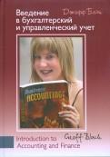 Джофф Блэк - Введение в бухгалтерский и управленческий учет обложка книги
