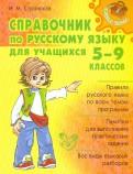 Ирина Стронская - Справочник по русскому языку для учащихся 5-9 классов обложка книги