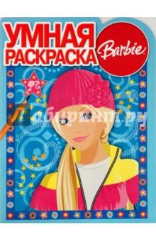 """Книга: """"Умная раскраска № 0909. Барби"""". Купить книгу ..."""