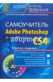 Самоучитель Adobe Photoshop. Включая Photoshop CS4 - Александр Левин