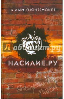 Насилие.ру - Александр Дым