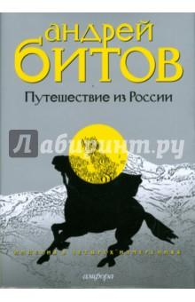 Империя в четырех измерениях. Измерения III. Путешествие из России - Андрей Битов