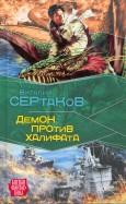 Виталий Сертаков: Демон против Халифата