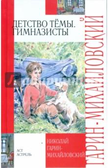 Детство Темы. Гимназисты - Николай Гарин-Михайловский