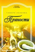 Тамара Колкова: Пряности