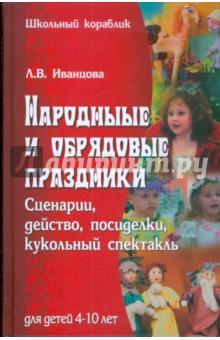 Народные и обрядовые праздники: сценарии, действо, посиделки, кукольный спектакль - Людмила Иванцова