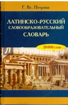 Латинско-русский словообразовательный словарь: около 20 000 слов
