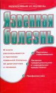 Ольга Афанасьева: Язвенная болезнь