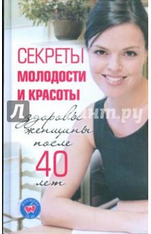 Секреты молодости и красоты. Здоровье женщины после 40 лет - Инга Лисицкая