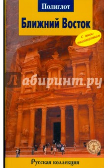 Купить Валерий Шанин: Ближний Восток ISBN: 978-5-94161-482-0