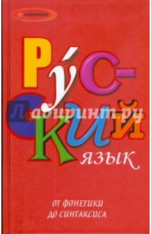 Купить Надежда Нецветаева: Русский язык. От фонетики до синтаксиса ISBN: 978-5-222-15332-1