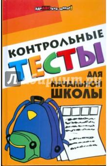 Контрольные тесты для начальной школы - Елена Советова