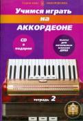 Роман Бажилин: Учимся играть на аккордеоне. Альбом пьес для нач. кл. детских музыкальных школ.Тетрадь 2 (+CD)