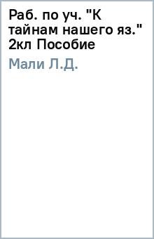 Раб. по уч.