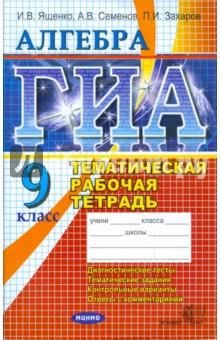 ГИА. Алгебра. Тематическая рабочая тетрадь для подготовки к экзамену (в новой форме). 9 класс - Ященко, Семенов, Захаров