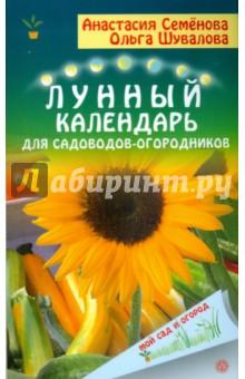 Лунный календарь для садоводов и огородников - Семенова, Шувалова