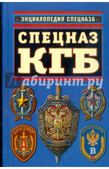 Спецназ КГБ. Гриф секретности снят! - Александр Север