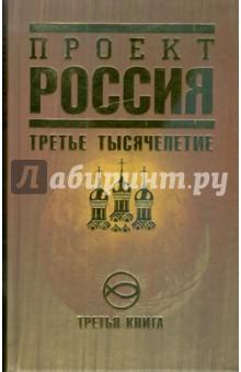 Проект Россия книга 5