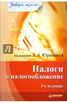 Купить Налоги и налогообложение ISBN: 978-5-49807-214-2