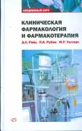 Райд, Рубин, Уолтерс: Клиническая фармакология и фармакотерапия