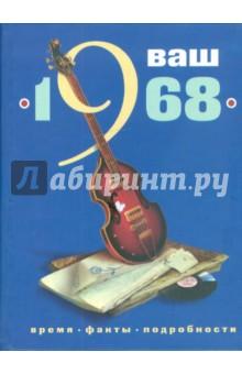 Ваш год рождения - 1968 - Баренгольц, Витвер