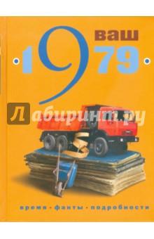 Ваш год рождения - 1979