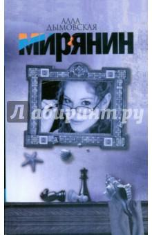 Мирянин - Алла Дымовская