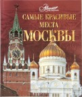 Друбачевская, Литвинов, Меркина: Самые красивые места Москвы