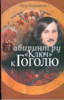 Ключ к Гоголю - Петр Паламарчук