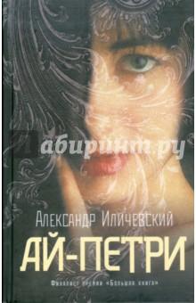 Ай-Петри
