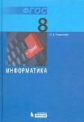 Информатика. 8 класс. Рабочая тетрадь. В 2-х частях. Часть 2 - Угринович, Серегин, Полежаева