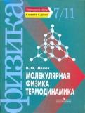 Валентин Шилов: Молекулярная физика. Термодинамика. Лабораторные работы в школе и дома. 7 - 11 класс