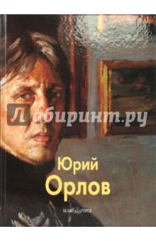 Орлов Юрий - Татьяна Бойцова