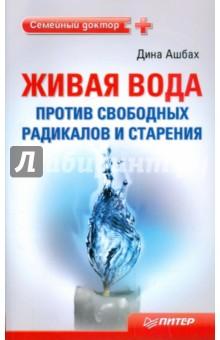Живая вода против свободных радикалов и старения - Дина Ашбах