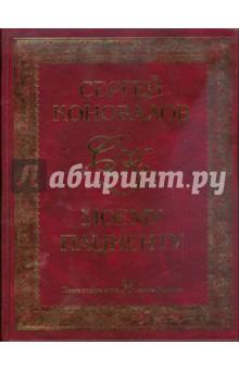 Моему пациенту. Издана в год 55-летия Доктора - Сергей Коновалов