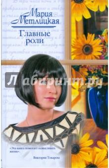 Главные роли - Мария Метлицкая