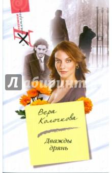 Дважды дрянь - Вера Колочкова