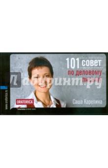 101 совет по деловому письму - Саша Карепина