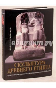 Скульптура Древнего Египта. Каталог