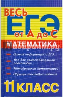 Математика 11 класс: ЕГЭ-2009. Методическое пособие