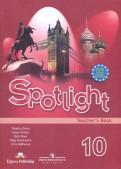 Афанасьева, Дули, Михеева: Английский язык. Книга для учителя. 10 класс