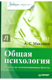Общая психология: ответы на экзаменационные билеты