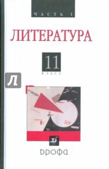 Учебник по литературе чалмаев 11 класс скачать.